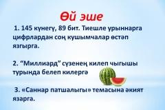 Слайд18